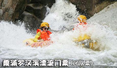 【霞浦】仅需118元/人即可享受原价218元/人的罗汉溪生态景区漂流(团队)门票一张(附赠价值20元的游泳票一张)!团队人数至少10人起,才能享受团队优惠价!行程2.8公里,落差150米,漂流时间约2小时左右,漂流水道弯曲起伏,垂直瀑布惊险刺激,峡谷山野的浪漫、飞瀑急流的激情,一切景致等您来体验!