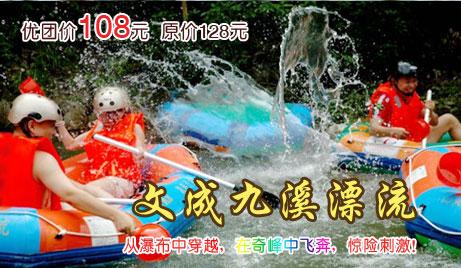 【文成】仅需98元/人即可享受原价128元/人的九溪漂流门票一张!浙江省内最刺激的漂流之一!漂流河道高低落差相应起伏,浪花飞溅,从瀑布中穿越,在奇峰中飞奔,惊险刺激的皮筏漂流,是炎炎夏日避暑好去处!