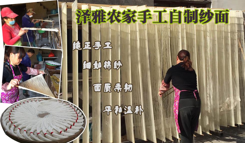 """【泽雅】12.8元/斤(500g)即可享受原价15元/斤(500g)的泽雅农家手工自制纱面!细如棉纱、面质柔韧、平和温补、易于消化,是纯正手工自制的""""长寿面"""""""