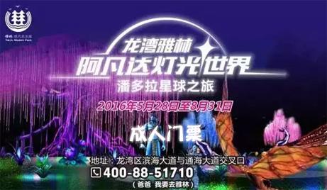 【龙湾雅林】仅需20元/人即可享受原价50元/人的龙湾雅林现代农业园阿凡达灯光世界成人门票!3000万盏灯为您献上一场流光溢彩,似真似幻,极致浪漫唯美的视觉饕餮盛宴!