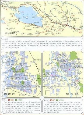 青海旅游景区,青海旅游景点列表--钟鼎散客旅游网